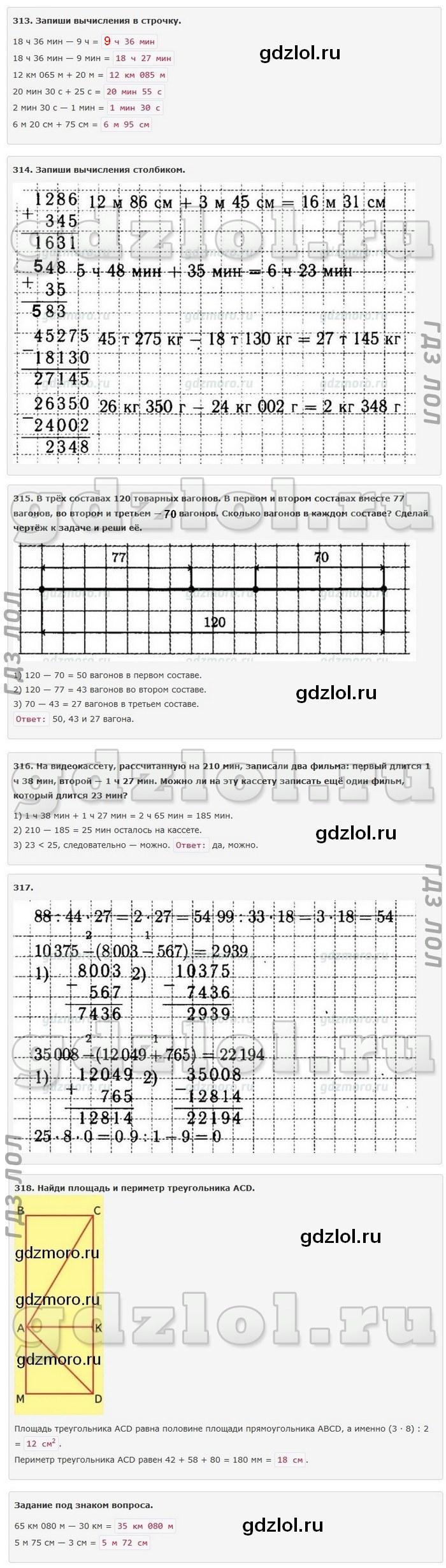 Математика 4 класс 2 часть программа 2100 все задания и их ответы