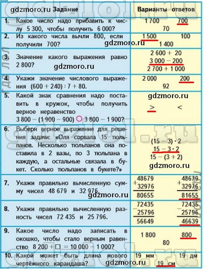 Математика 2класса моро батанова готовые домашние задания