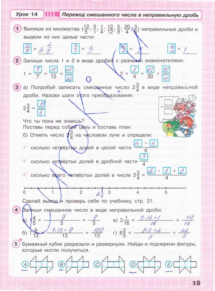 Решение задачи по математике 4 класс 2-ая часть стр 31 14 бунеевская программа
