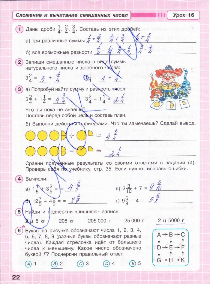 ГДЗ по Математике 7 класс Петерсон Л.Г., Абраров Д.Л., Чуткова Е.В.