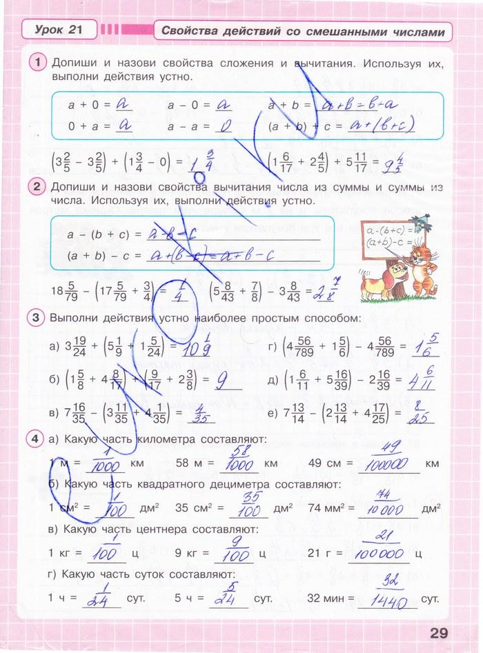 математика петерсон рабочая тетрадь ответы