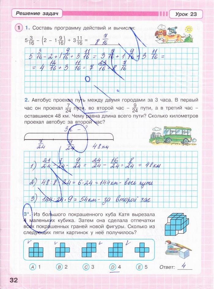 Ответы на рабочую тетрадь по математике 2 класс 1 гейдман