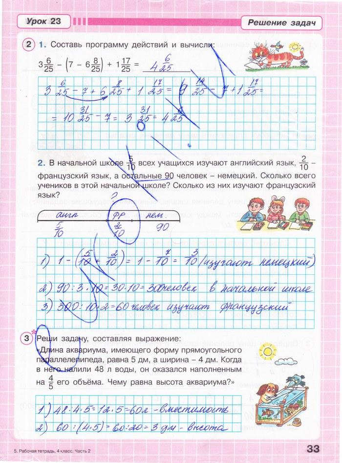 Л.н петерсон 4 класс 25 урок 10 задание ответ