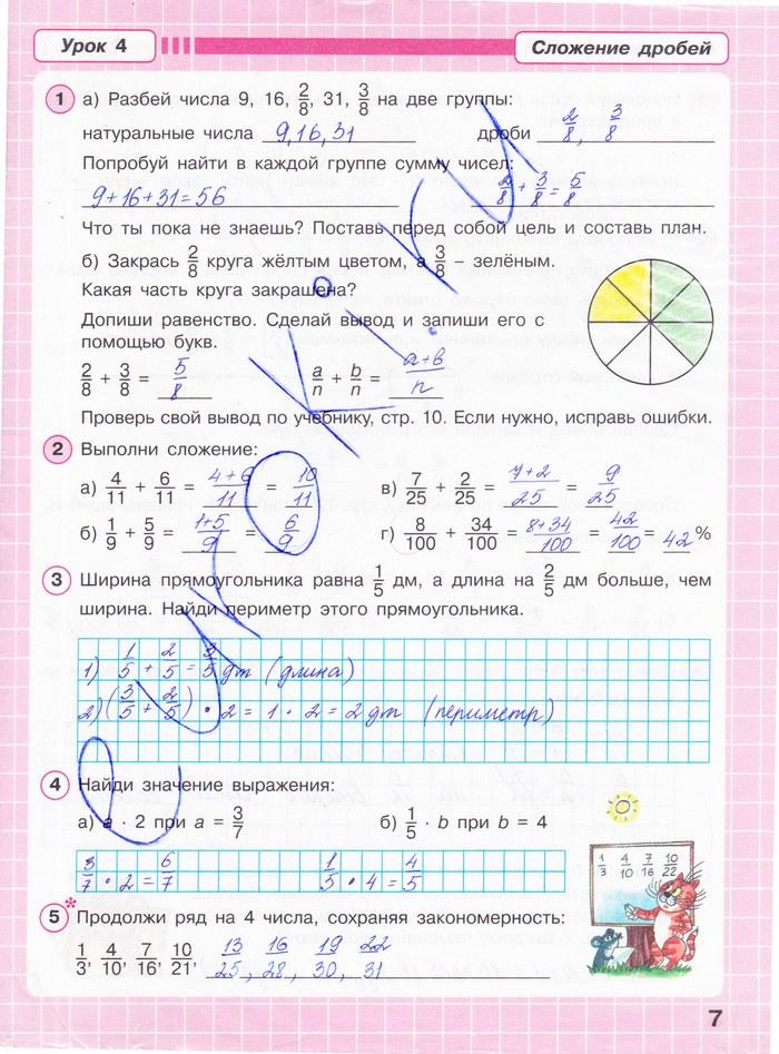 По 4 математике гдз класс рабочая тетрадь русскому и