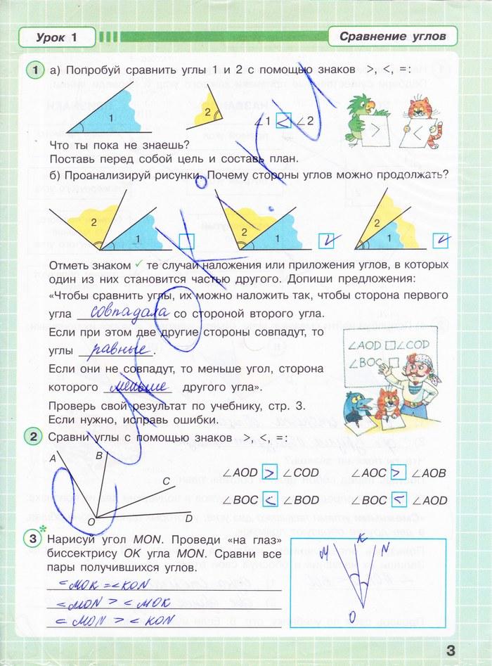 ГДЗ по математике 4 класс Петерсон - решебник и ответы онлайн.