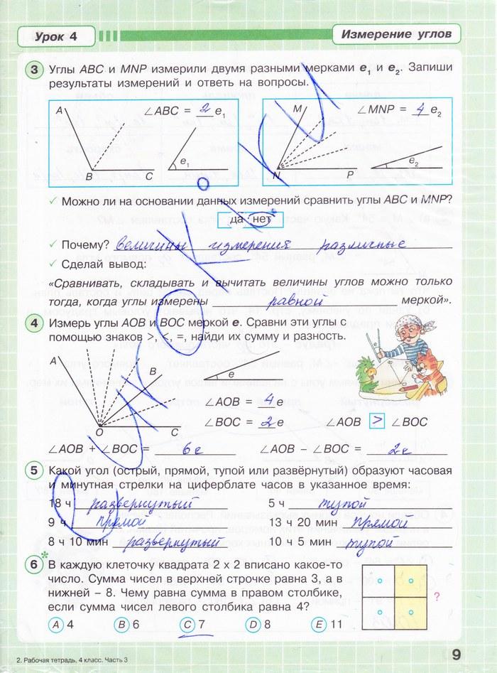 Ответы по математике рабочая тетрадь 3 класс богданович