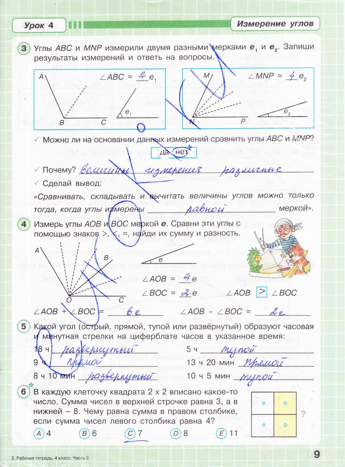 Гдз математика 4 класс повторение 3 класс
