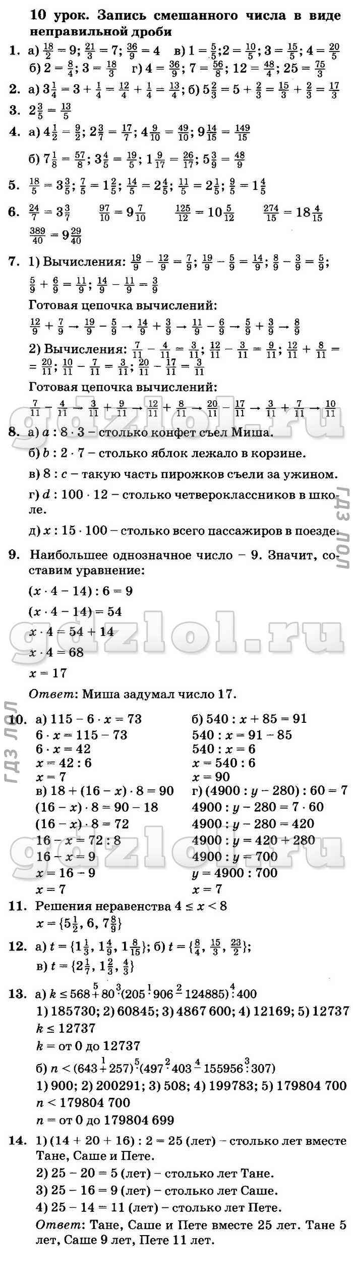 5 класс математика л.г.петерсон 643 решебник