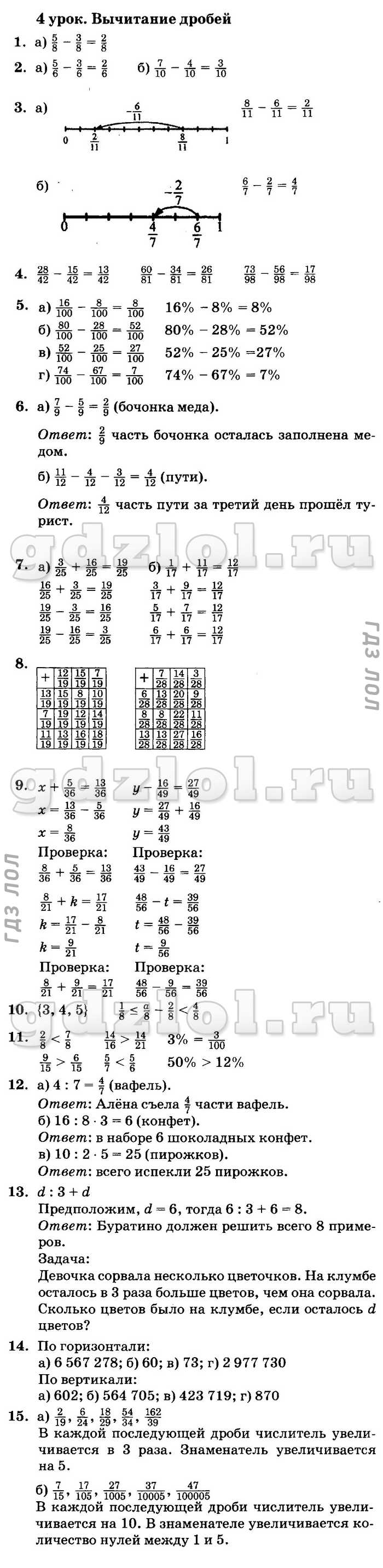 контрольная работа по математике 4 класс петерсон ответы