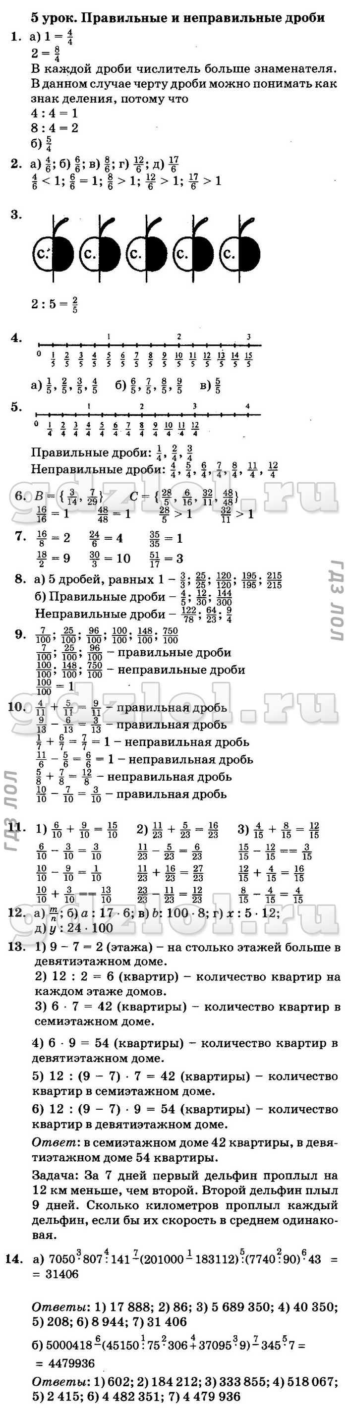 гдз 4 петерсон математика клас