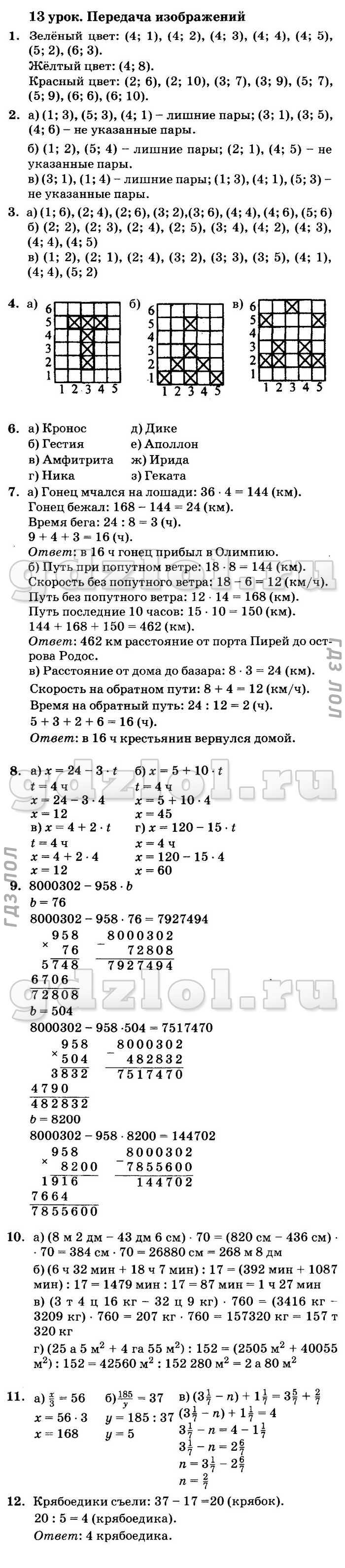 Спишу.ру 5 класс математика петерсон 2017 год