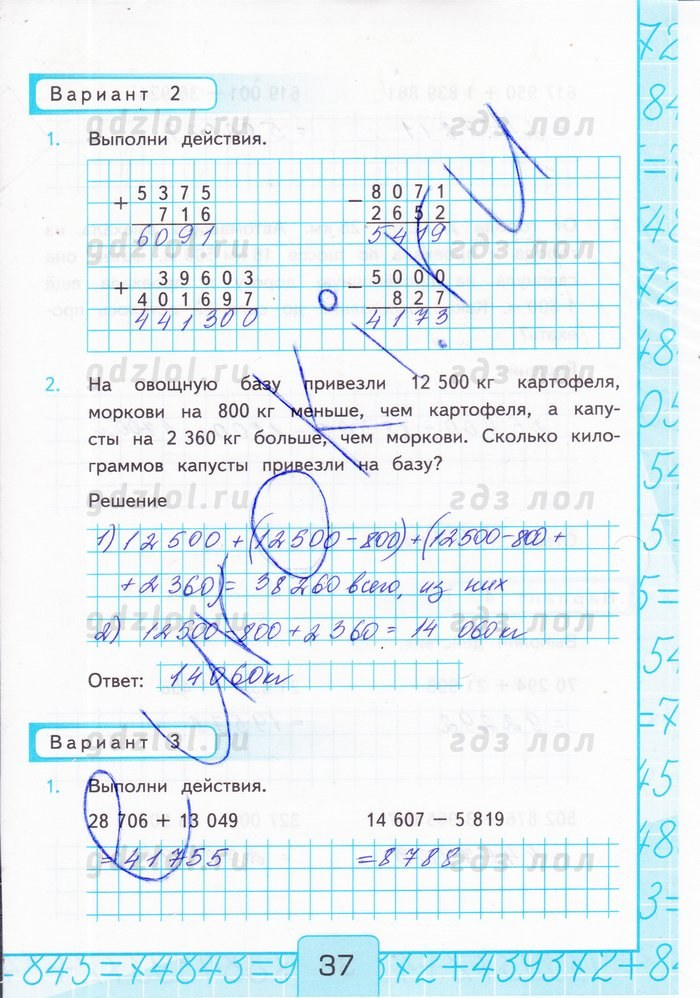 Математика 4 класс рудницкая учебник 2 часть ответы гдз моро