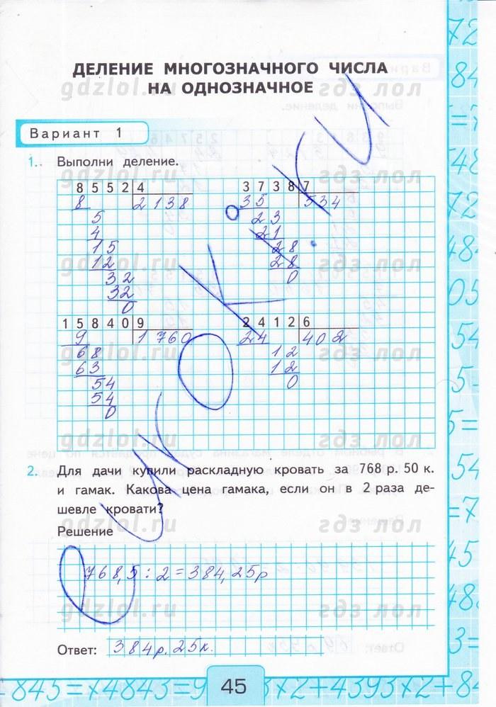 Математика моро 44 класс контрольные работы