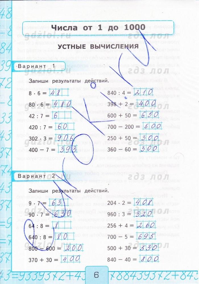 гдз лол по математике 4 класса учебник