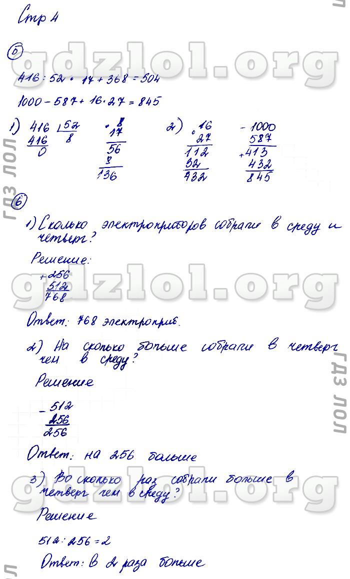 Решебник по математике 4 класс печ тетр л п кочина