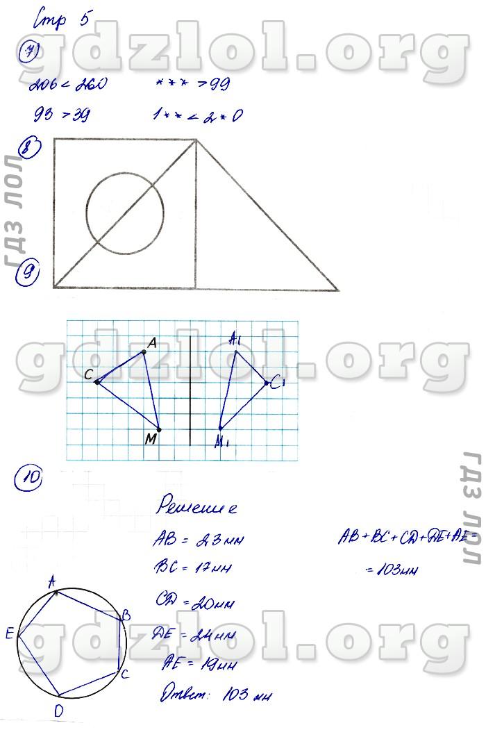 Математика 4 Класс 21 Век Решебник Рудницкая