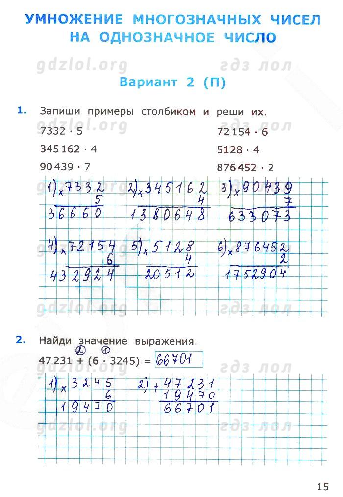 Решебник По Самостоятельным Работам По Математике 4 Класс Самсонова