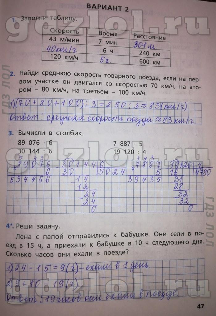 Класса по ситникова работы контрольные гдз математике 3
