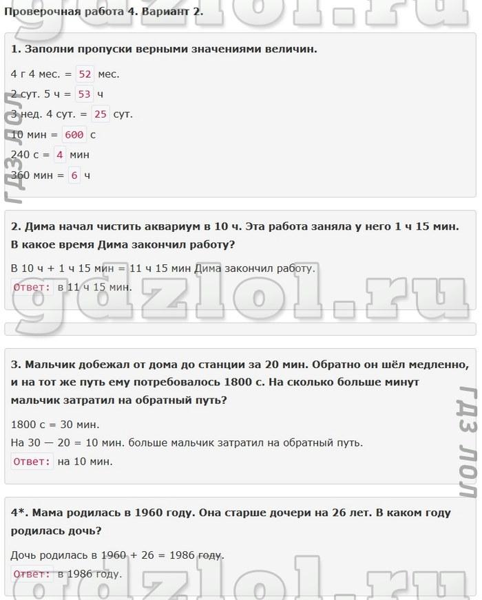 Проверочные Работы По Математике 3 Класс Волкова Решебник 2018