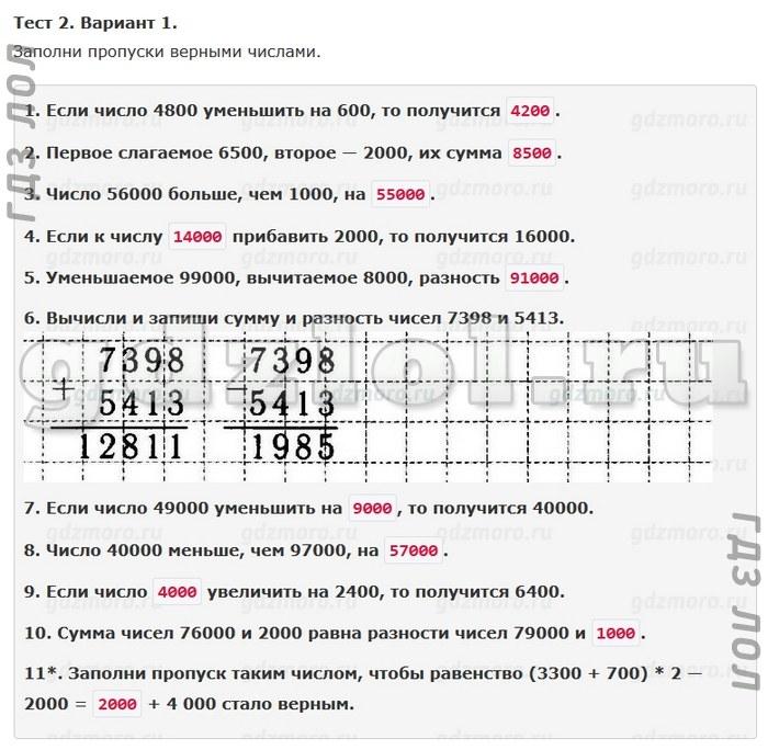 Скачать гдз по математике 3 класс м.и моро м.а бантова bplfntkmcndj 2000 год ответы в mail.ru