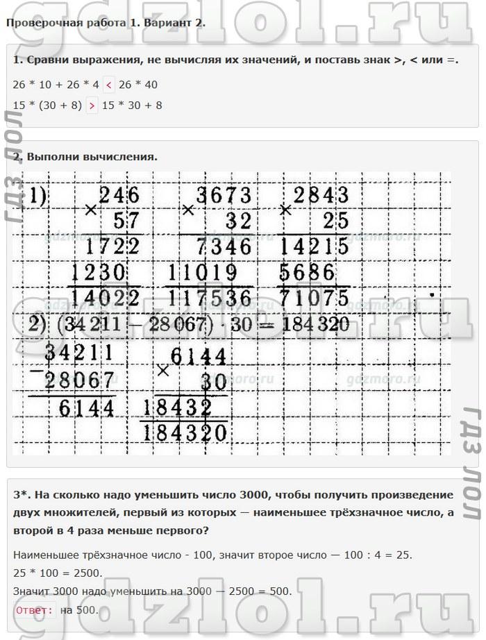 Гдз (решебник) по математике 2 класс волкова (проверочные работы).