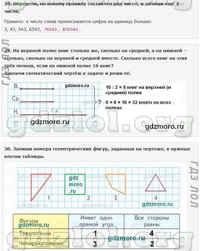 Гдз по математике 4 класс винтанаграф
