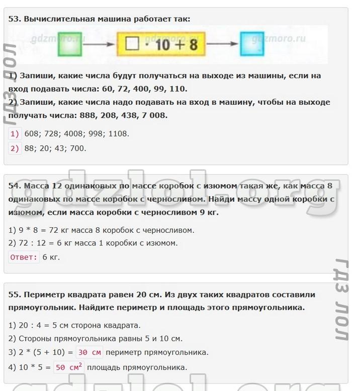 Вопросы и ответы рабочая тетрадь 4 класс