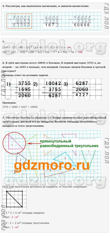 Решение 69 страница 33 рабочая тетрадь 4 класс математика моро волкова