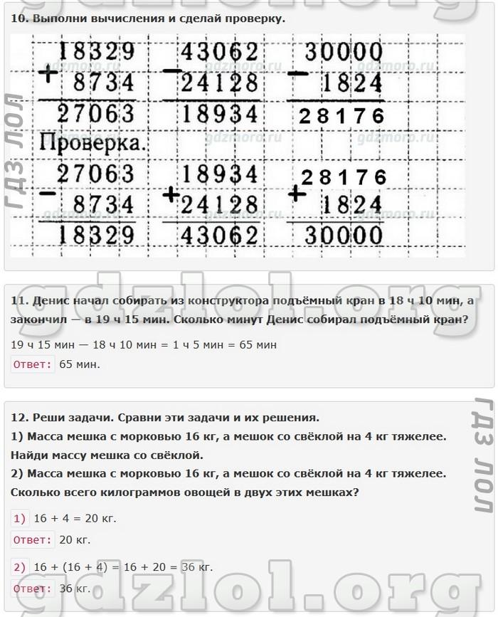 гдз математика волкова 2 часть