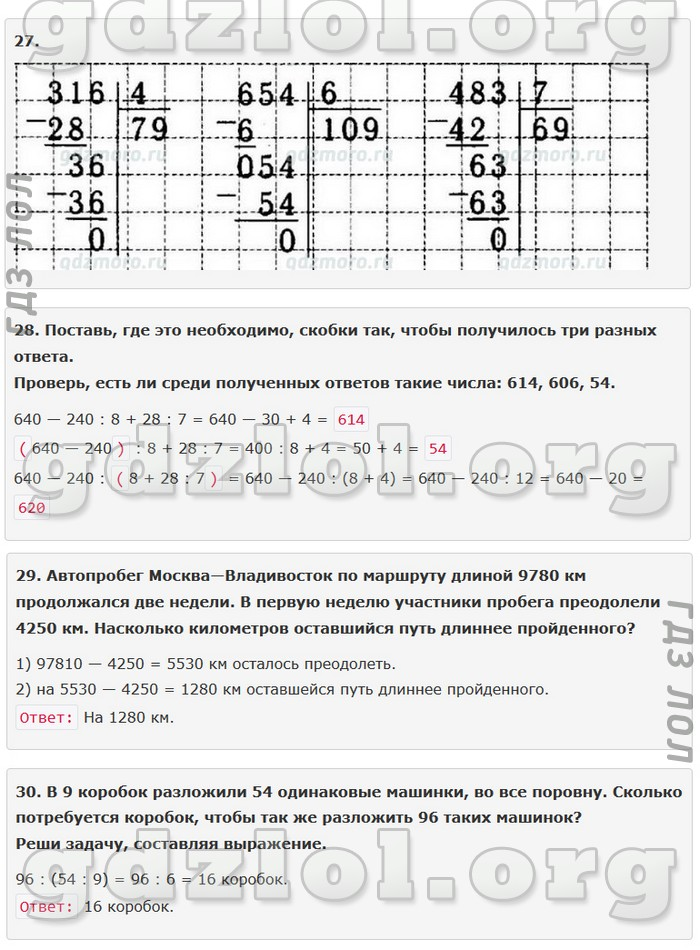 Текст учебник п математике 4 класс т.е демидова страница 30 урок 54 фото