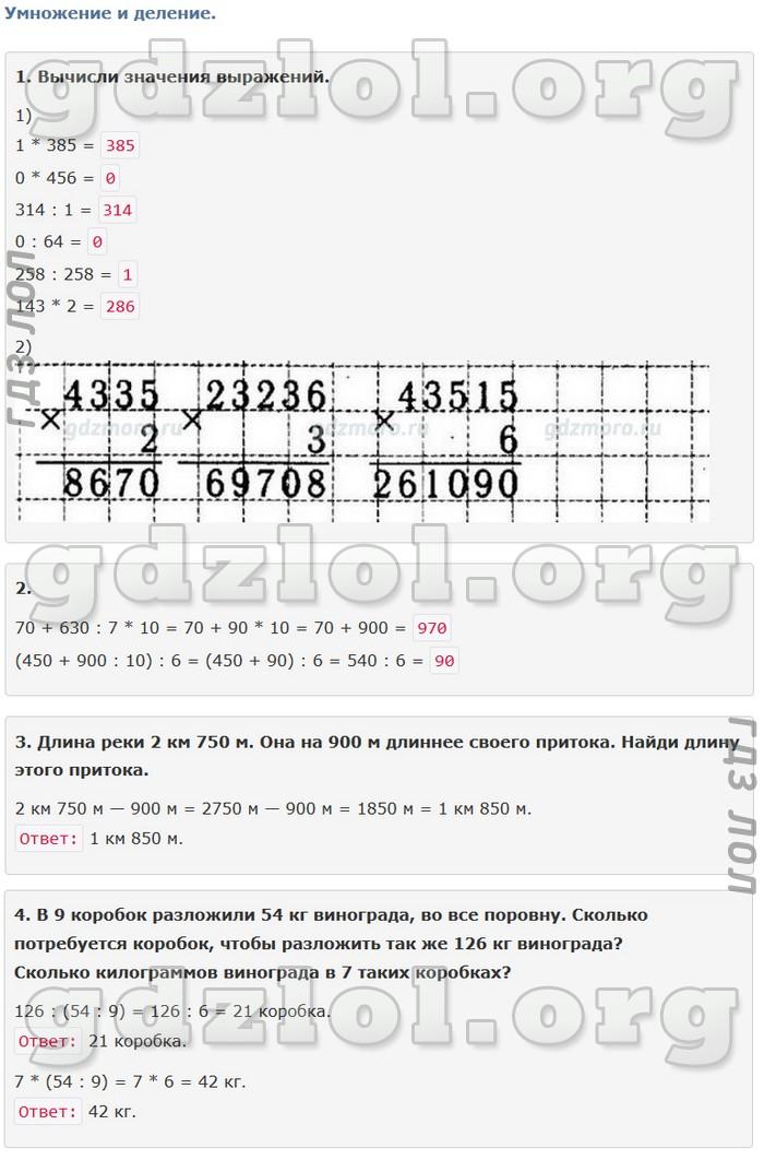 Ответ на задачу 126 по математике тетрадь 1 за 4 класс