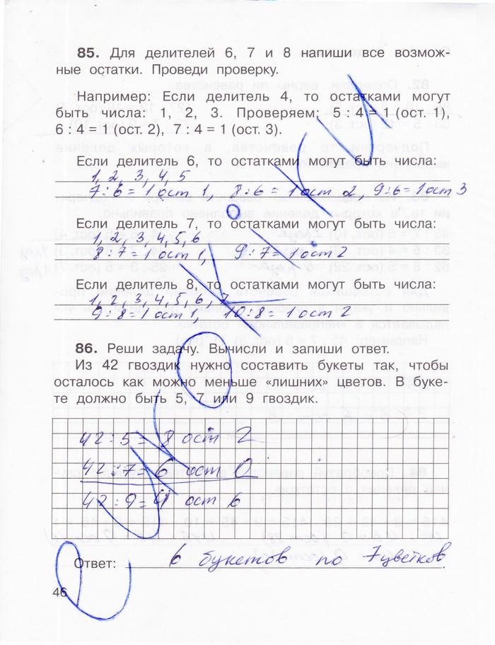 Домашняя работа тетрадь для самосттоятельных работ по математике 4 класса номер 3 о.а.захарова