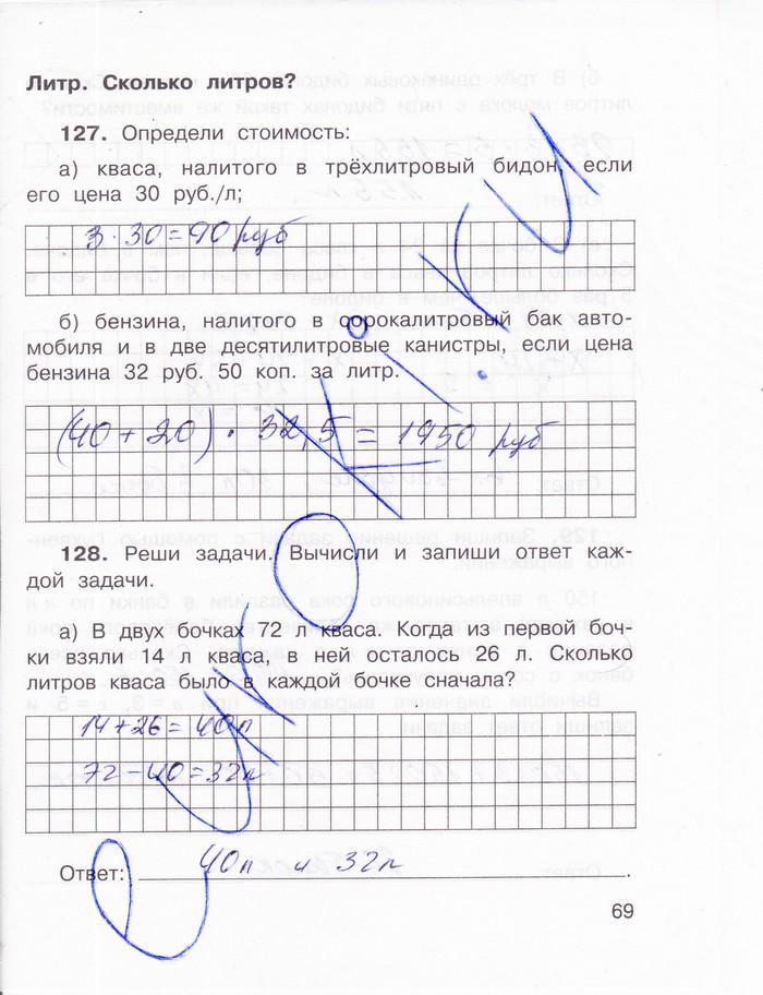 ГДЗ по Математике 4 класс Захарова, Юдина Рабочая тетрадь. Часть 1 и Часть 2