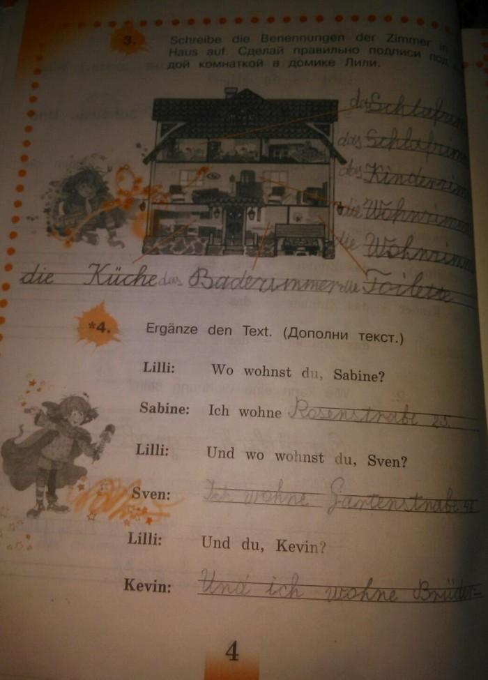 Готовые Домашние Задания Немецкий Язык 4 Класс Рабочая Тетрадь