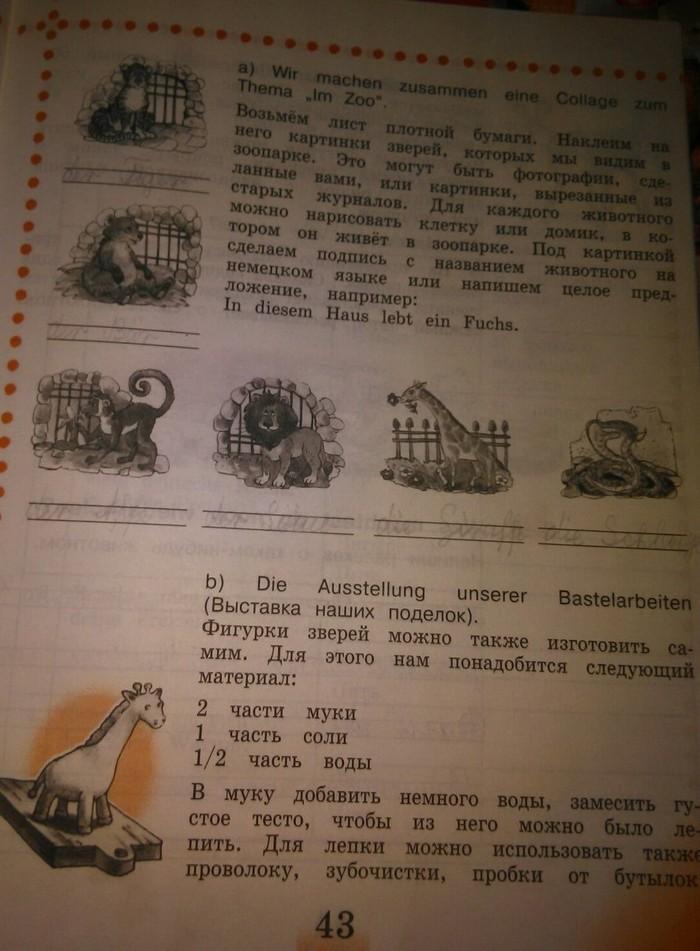 решебник 8 клас тетрадь немецкому языку по gidam.ru
