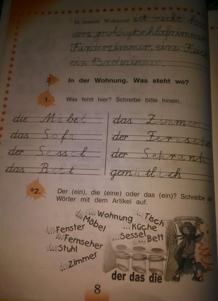 8 тетрадь по немецкому клас решебник языку gidam.ru