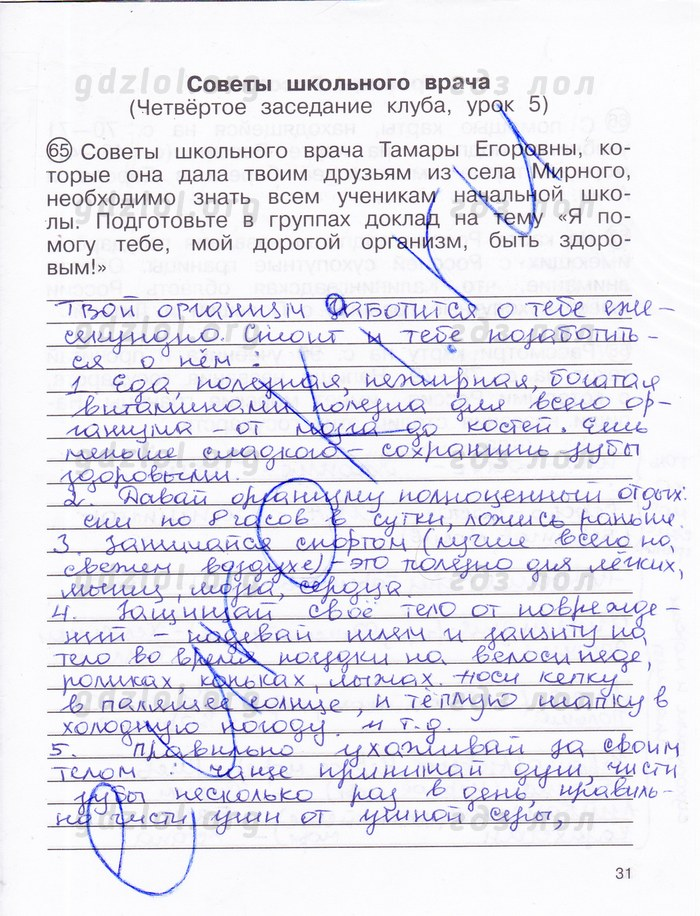 Гдз по русскому 9 класс атанасян