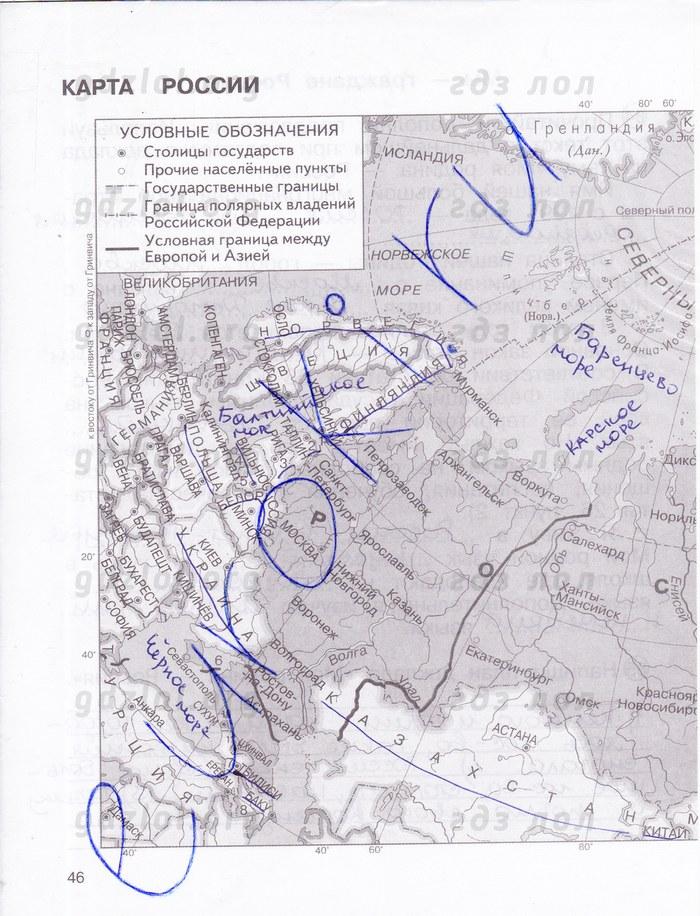 Рабочая тетрадь по Окружающему миру 4 класс Федотова Трафимова Трафимов Часть 1
