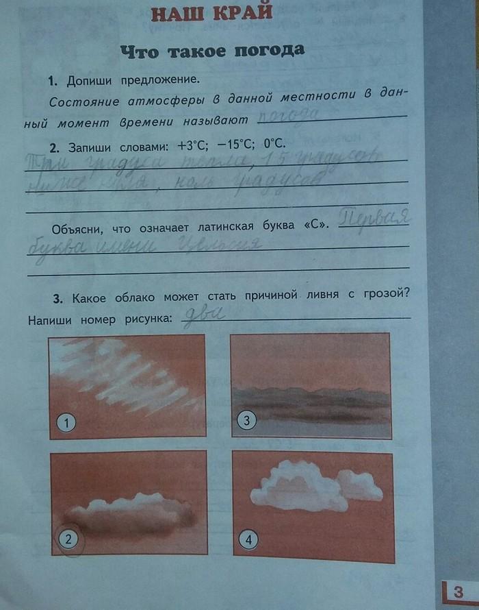 Гдз по окружающему миру 2 класса рабочая тетрадь 2 часть ивченкова