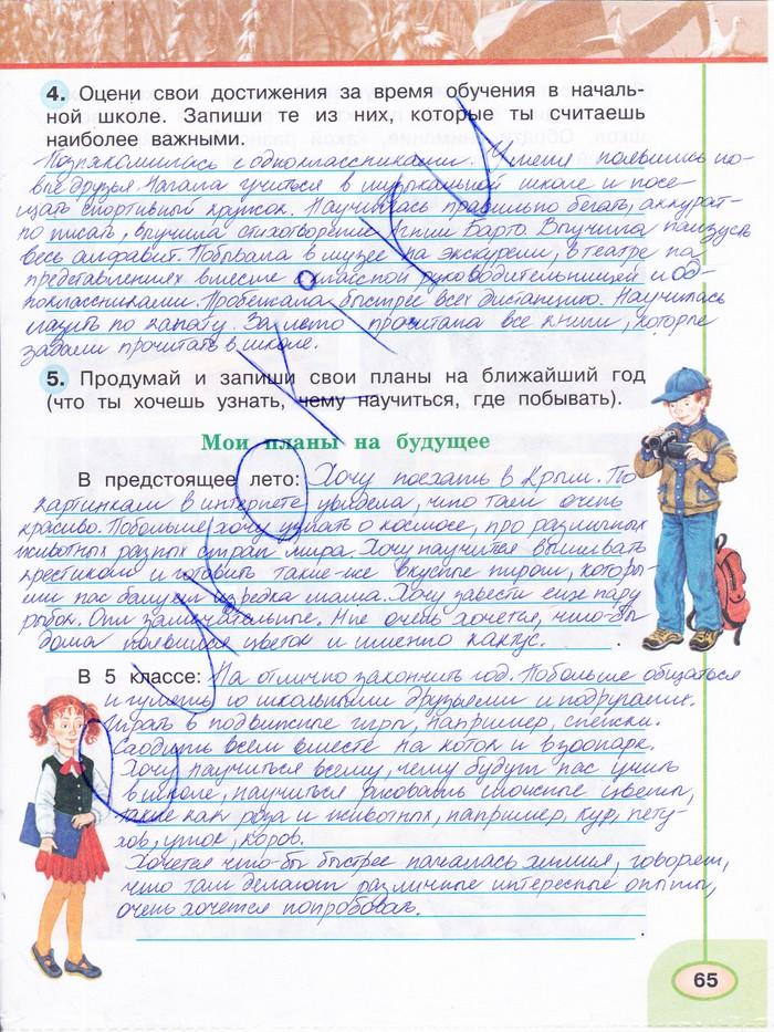 4 Класс Окружающий Мир Готовые Домашние Задание По