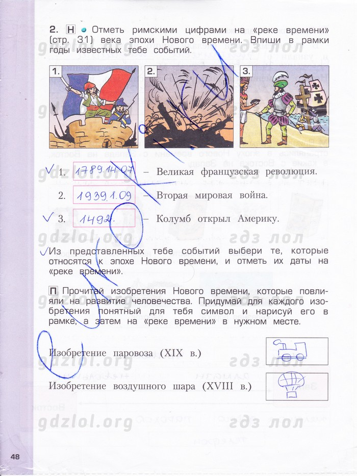 ГДЗ окм 4 класс Вахрушев рабочая тетрадь