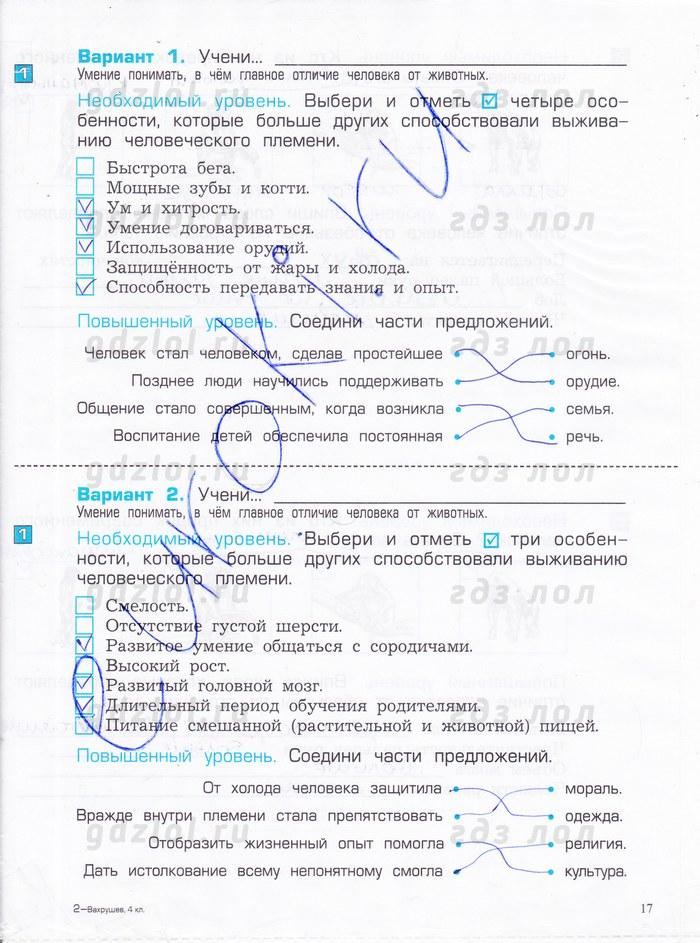 Гдз Вахрушев 4 Класс Проверочные
