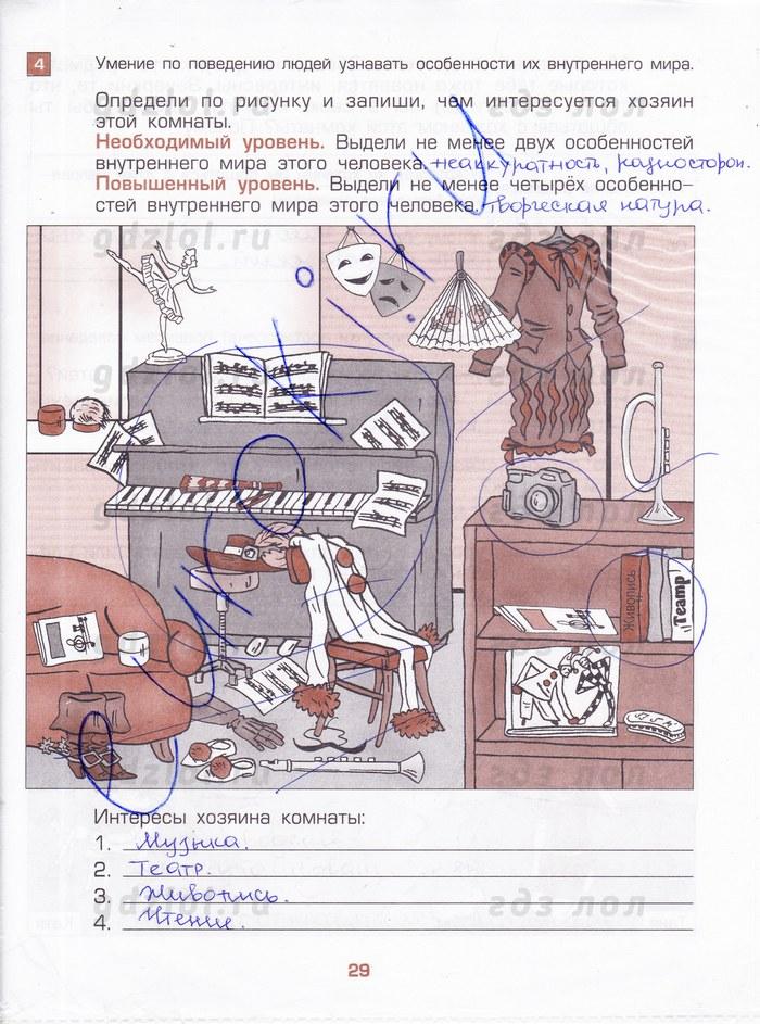 ГДЗ решебник рабочая тетрадь по окружающему миру 3 класс Вахрушев