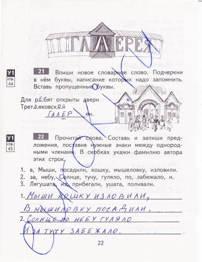 Гдз по русскому языку 4 класс мегарешеба