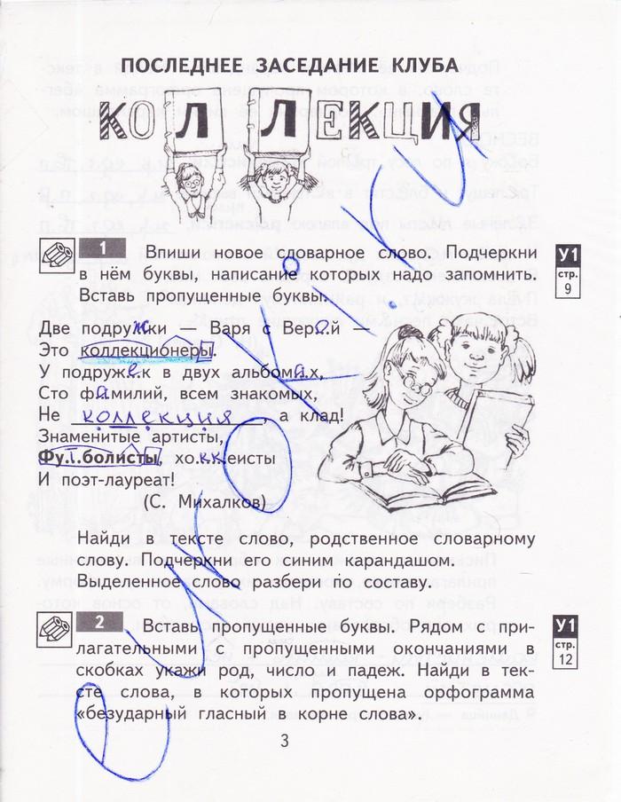 Гдз по русскому языку 3 класс рабочая тетрадь байкова