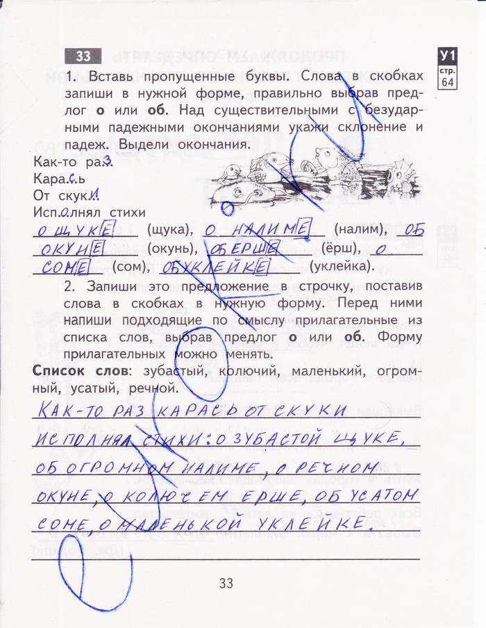 Русский язык. 4 класс. Тетрадь для самостоятельной работы. Часть 1.