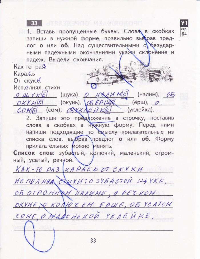 ГДЗ рус яз 4 класс 1ч Байкова