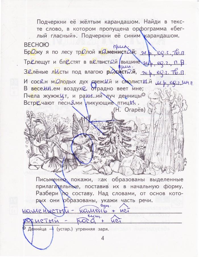 Русский язык 3 класс м.л.каленчук н.а чуракова т.а байкова упражнение 138 решение