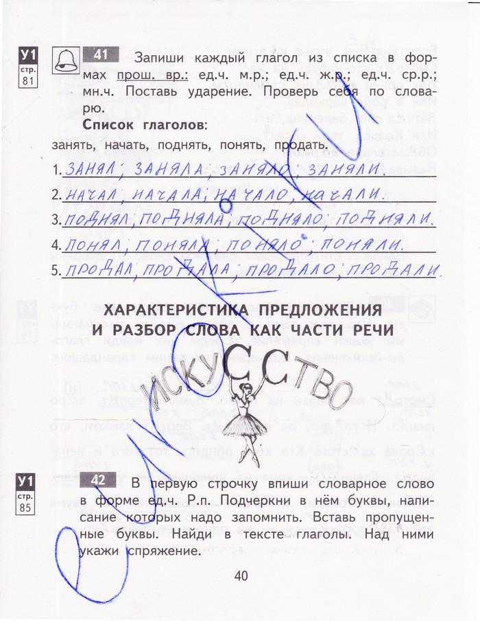 Лол гдз класс по гдз рабочая 4 русскому тетрадь языку