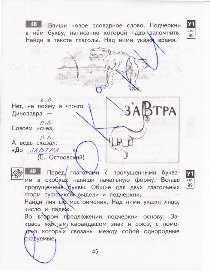 Гдз Русский Язык Рабочая Тетрадь 4 Класс Байкова Ответы 1 Часть Ответы